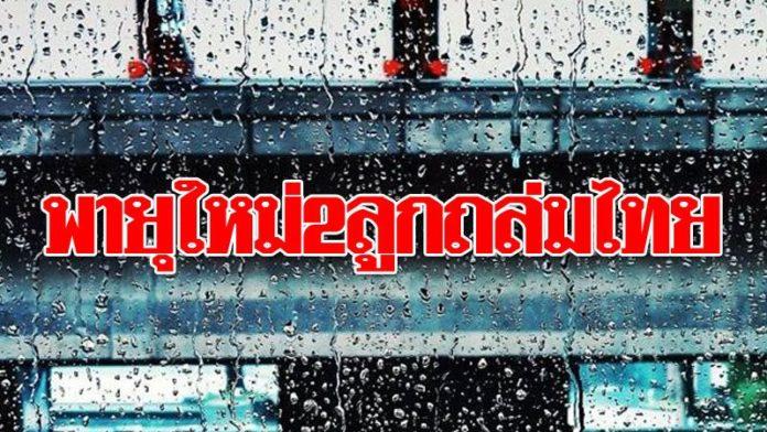 รับมือยาวๆ! พายุใหม่2ลูก 'บารีจัต-มังคุด' ถล่มไทย เหนือ-อีสาน ระวังท่วม-ดินโคลนถล่ม